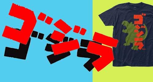 ゴジラTシャツ